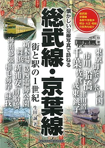 総武線・京葉線: 街と駅の1世紀