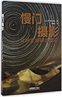 Slow shutter photography(Chinese Edition)