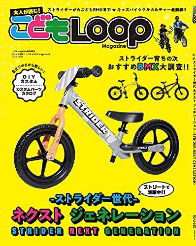 LOOP Magazine - ループ マガジン 大人が読む! こどもLOOP Magazine (LOOP Magazine特別編集 サンエイム...
