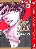 欲情(C)MAX カラー版 3 (マーガレットコミックスDIGITAL)