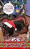 Christmas Nyanko (taiga dorama sutajio bukku) (Japanese Edition)