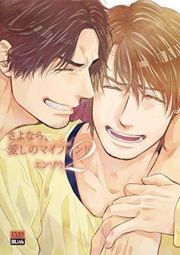 さよなら、愛しのマイフレンド 2 (eyesコミックス)