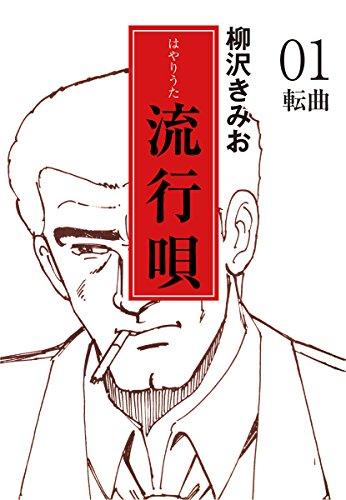 流行唄(1) 愛蔵版