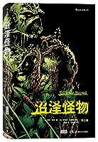 沼泽怪物:第二卷