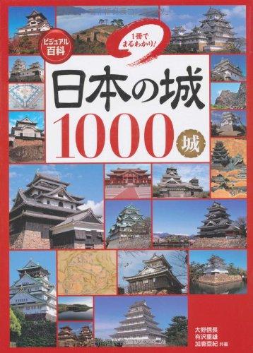 ビジュアル百科 日本の城1000城 1冊でまるわかり!