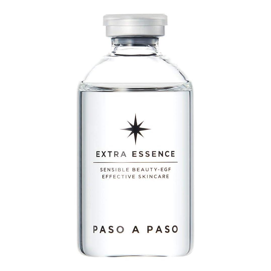 引く消費者画家エクストラエッセンス(60ml)EGF配合美容液
