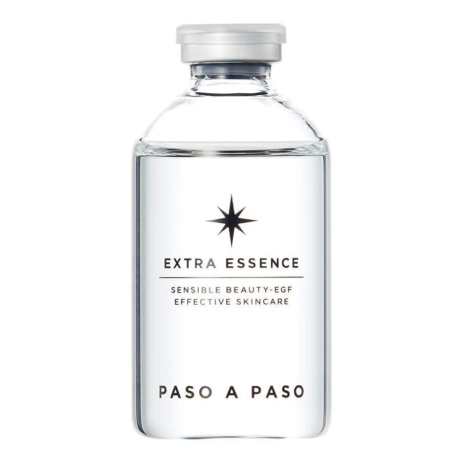 支配的スキーム代わってエクストラエッセンス(60ml)EGF配合美容液