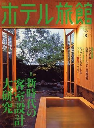 月刊 ホテル旅館 2008年 08月号 [雑誌]