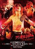 2年前の悪夢がよみがえる!~赤いカリスマ血・蛍光灯300本・戦AGAIN+αGIG~[DVD]