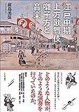 江戸中期上方歌舞伎囃子方と音楽