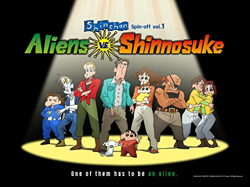 Shin chan Spin-off vol.1 Aliens vs. Shinnosuke