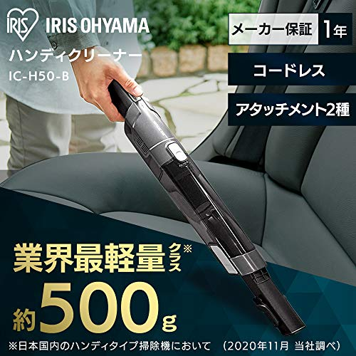 アイリスオーヤマ掃除機コードレスハンディクリーナー車用パワフル吸引コンパクト軽量500gスタンド充電IC-H50-Bブラック5.6×5.7×40.2cm