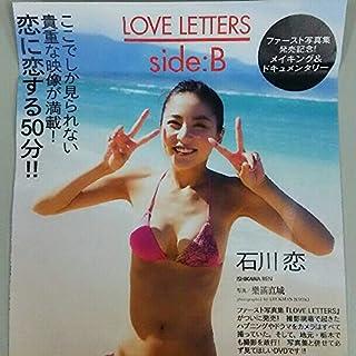 週刊プレイボーイ付録DVD石川恋『LOVE
