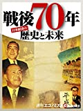 戦後70年 歴史と未来 (週刊エコノミストebooks)