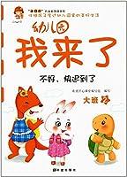 【全新直发】幼儿园我来了(学前班1) 何伟 希望出版社 9787537967754