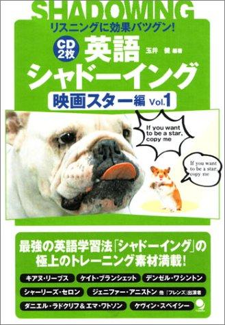 英語シャドーイング―映画スター編〈Vol.1〉