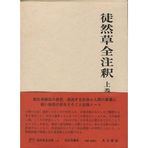 徒然草全注釈 上巻 (日本古典評釈・全注釈叢書)の詳細を見る