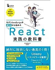 モダンJavaScriptの基本から始める React実践の教科書 (最新ReactHooks対応) (Informatics&IDEA)