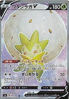 ポケモンカードゲーム S2 097/096 ワタシラガV 草 (SR スーパーレア) 拡張パック 反逆クラッシュ