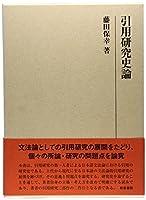 引用研究史論―文法論としての日本語引用表現研究の展開をめぐって (研究叢書)