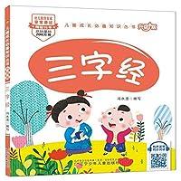儿童成长必备知识丛书(升级版)-三字经