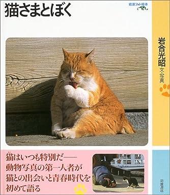 猫さまとぼく (岩波フォト絵本)