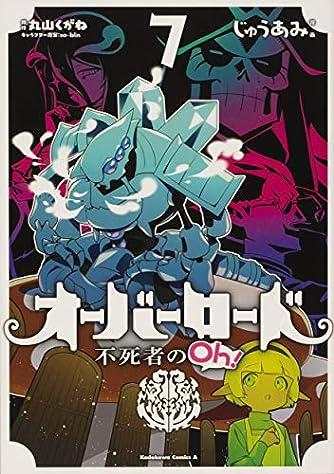 オーバーロード 不死者のOh! (7) (角川コミックス・エース)