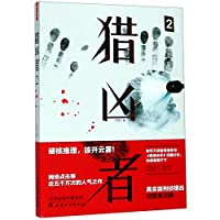 The Murderer Hunter 2 (Chinese Edition)