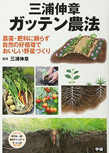 三浦伸章 ガッテン農法 - 伸章, 三浦