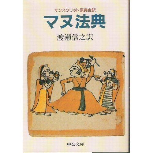 マヌ法典―サンスクリット原典全訳 (中公文庫)