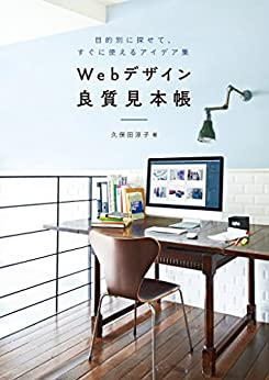 [久保田 涼子]のWebデザイン良質見本帳 目的別に探せて、すぐに使えるアイデア集