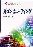 光コンピューティング (先端光エレクトロニクス シリーズ)