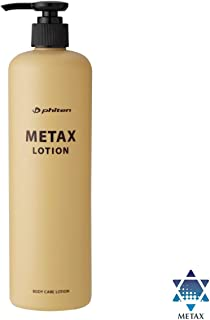 Phiten Metax Massage and Skin Care Lotion 16.2 fl oz