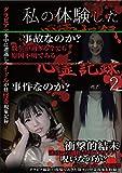 私の体験した心霊記録 2 [DVD]