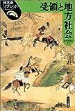 受領と地方社会 (日本史リブレット)