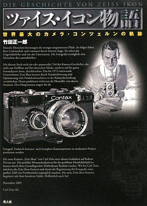 ツァイス・イコン物語―世界最大のカメラ・コンツェルンの軌跡