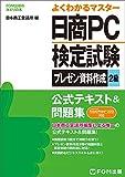 日商PC検定試験 プレゼン資料作成 2級 公式テキスト&問題集 PowerPoint 2013対応 (FOM出版のみどりの本)