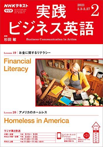 NHKラジオ 実践ビジネス英語 2021年 2月号 [雑誌] (NHKテキスト)