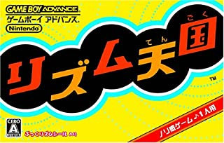 Rhythm Tengoku (Japan Import)