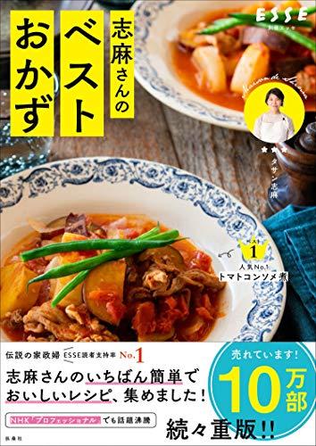 いつもの食材が三ツ星級のおいしさに 志麻さんのベストおかず (別冊エッセ)の詳細を見る