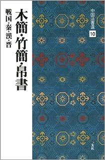 木簡・竹簡・帛書[漢・晋/隷書] (中国法書選 10)