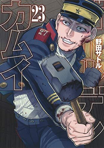 ゴールデンカムイ コミック 1-23巻セット