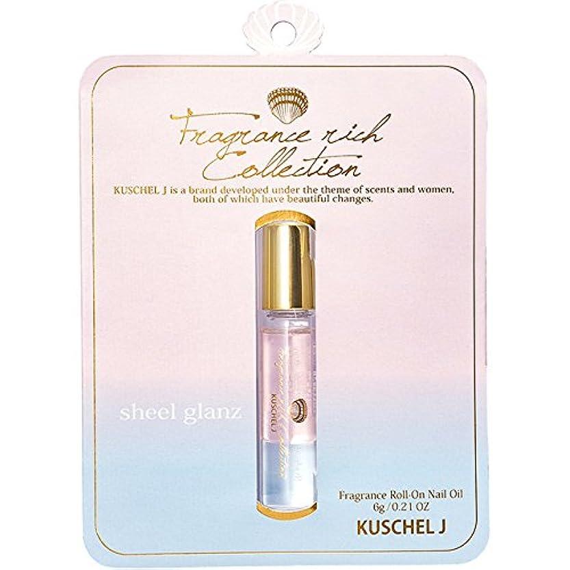 薄いネーピア休戦フレグランシー クシェルヨット(KUSCHEL J) ネイルオイル シェルグラン 6g