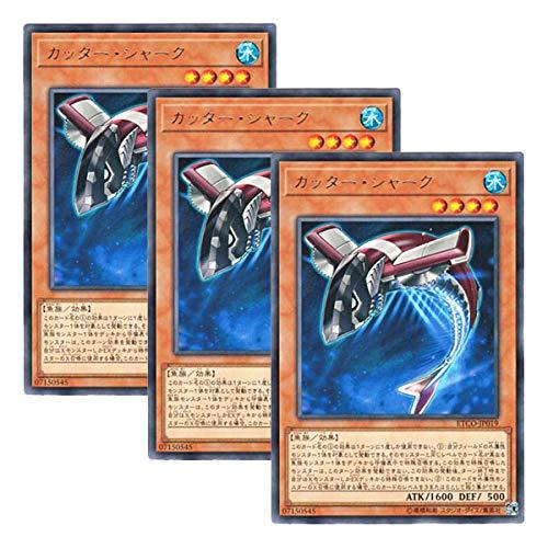 【 3枚セット 】遊戯王 日本語版 ETCO-JP019 Buzzsaw Shark カッター・シャーク (レア)