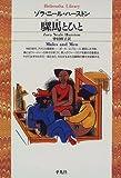 騾馬とひと (平凡社ライブラリー (223))