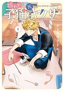 拾われ子猫と元ヤクザ 1巻 (ブレイドコミックス)