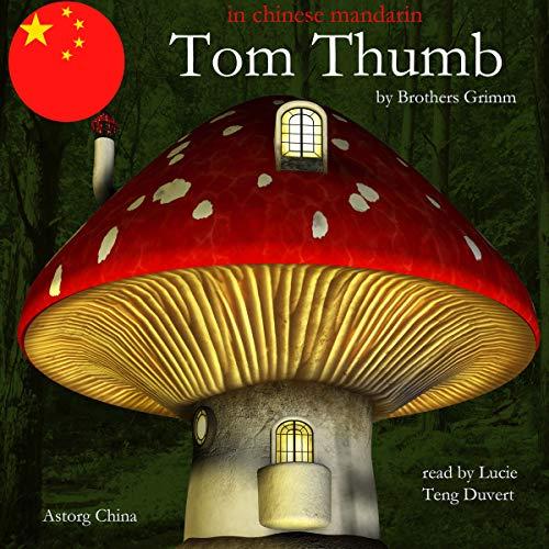 Tom Thumb - 汤姆大拇指 cover art