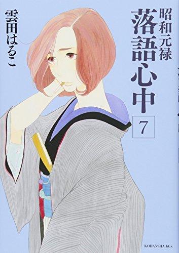昭和元禄落語心中(7) (KCx)