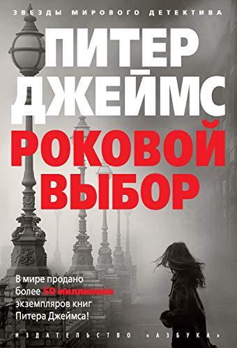 Роковой выбор (Звезды мирового детектива) (Russian Edition)