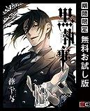 黒執事 28巻【期間限定 無料お試し版】 (デジタル版Gファンタジーコミックス)